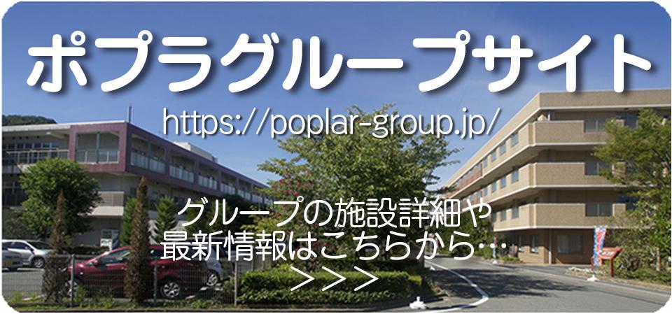 ポプラグループサイト|グループの施設紹介・最新情報