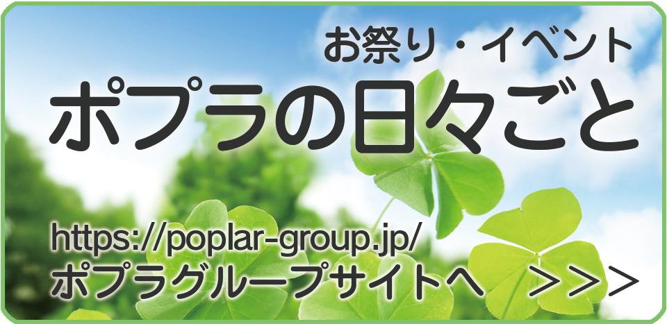 お祭り・イベント ポプラの日々ごと|ポプラグループ